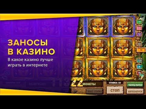 Онлайн казино на деньги на рубли! В какое казино лучше играть в интернете.