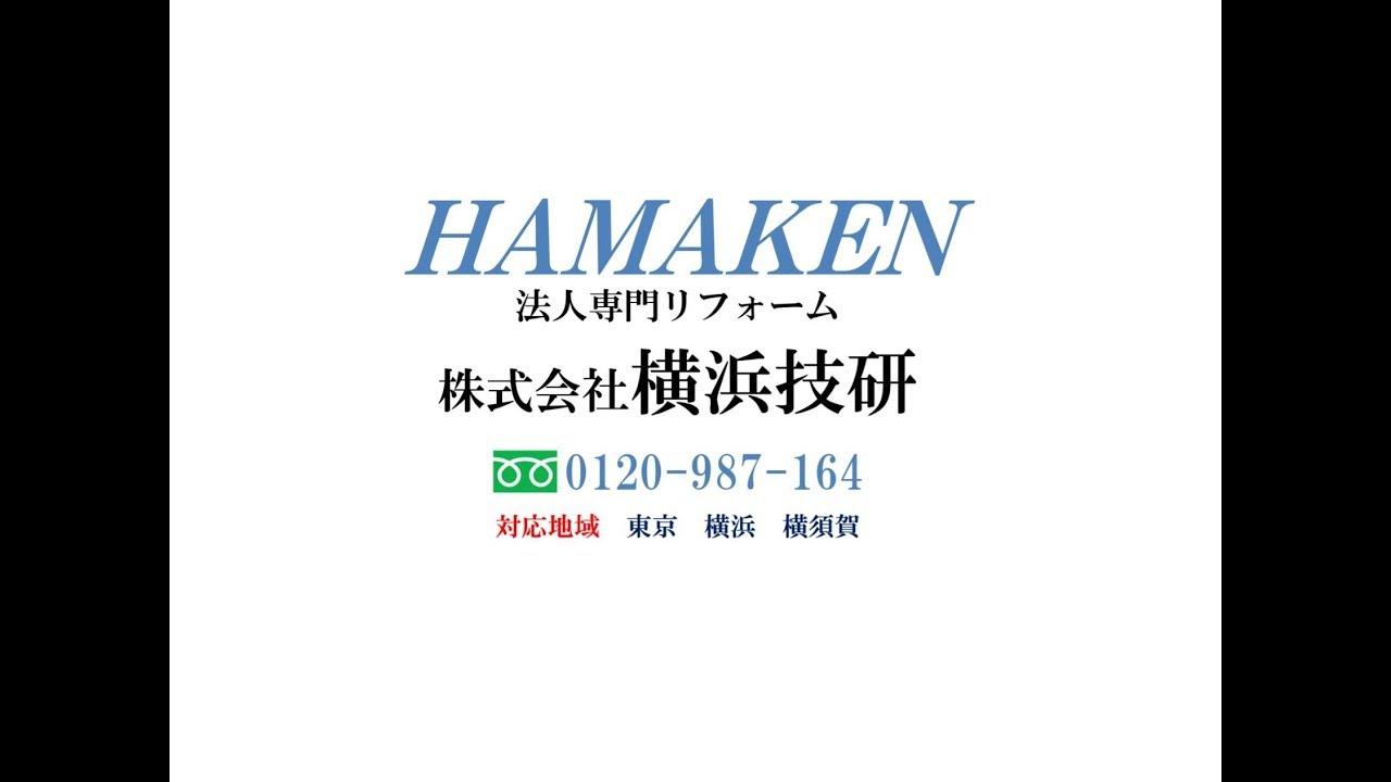 HAMAKEN法人リフォ-ム 施工事例5