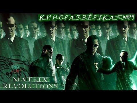 КР#29 🎥 Матрица Революция / MATRIX REVOLUTIONS (2003) [История создания] ОБЗОР Символизм Матрицы