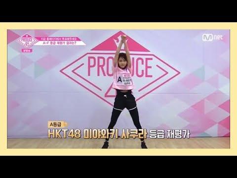 [ENG SUB] PRODUCE 48 Miyawaki Sakura And Lee Kaeun Grade Re-Evaluation EP. 2