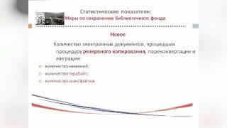 Электронная среда и библиотечная статистика: проблемы и решения: Савельева Л.Д.
