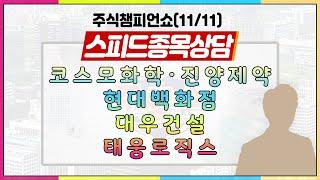 [#주챔쇼] 스피드 종목상담 코스모화학, 진양제약, 현…
