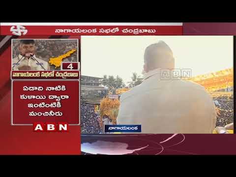 CM Chandrababu Naidu Speech at Nagayalanka | AP Elections 2019 | ABN Telugu