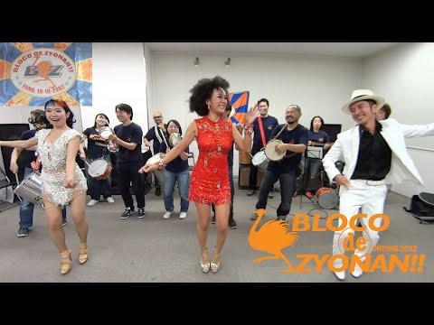 横浜市歌サンババージョン2018完成です! ブロコ城南