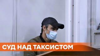 Два месяца за решеткой: суд избрал меру пресечения таксисту, который сбил людей на Кольцевой Киева