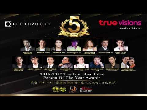 Entertainment Day290660 :กิจกรรมเล่นเกมชิงบัตรร่วมงาน Thailand Headline Person of The Years2016-2017