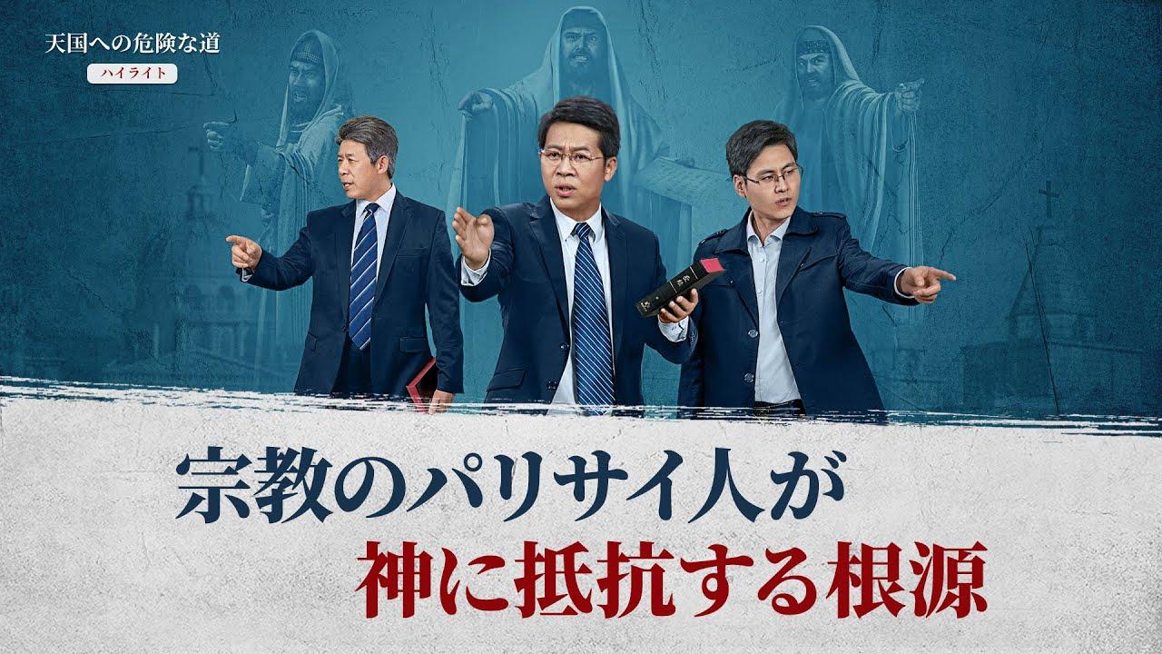 クリスチャン映画「天国への危険な道」抜粋シーン(5)パリサイ人が神に敵対するのは何故か