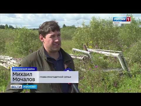 В Лежневском районе многодетные семьи получили непригодную для жилья землю