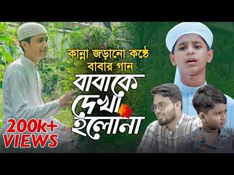 Baba Ke Ar Dekha Holo Na Gojol – বাবাকে আর দেখা হলো না গজল | Kalarab Song Lyrics Download
