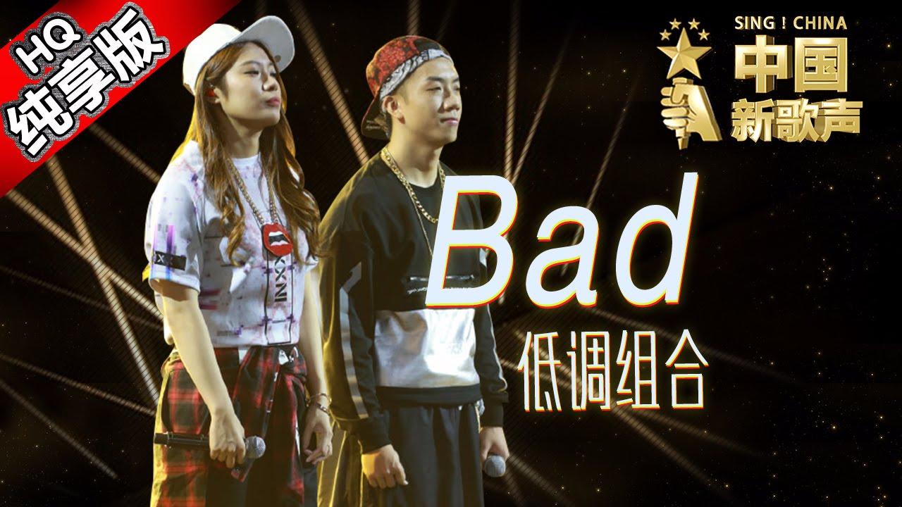 【单曲纯享版】低调组合《Bad》《中国新歌声》第7期 SING!CHINA EP.7 20160826 [浙江卫视官方超清1080P] 周杰伦战队