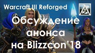 Warcraft III Reforged - обсуждение проекта