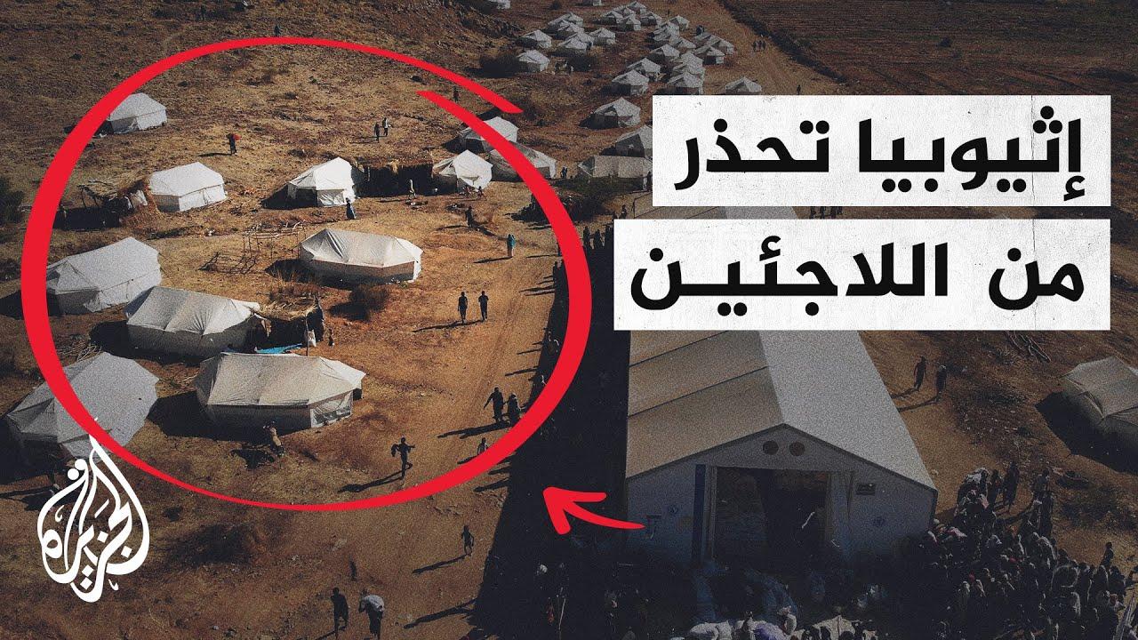 الخارجية الإثيوبية للسودان: عناصر إجرامية تختبئ في مخيمات اللاجئين  - نشر قبل 22 ساعة