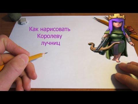 Как нарисовать Королеву лучниц из Клаш оф кланс.