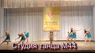 СТУДИЯ М44. Танец