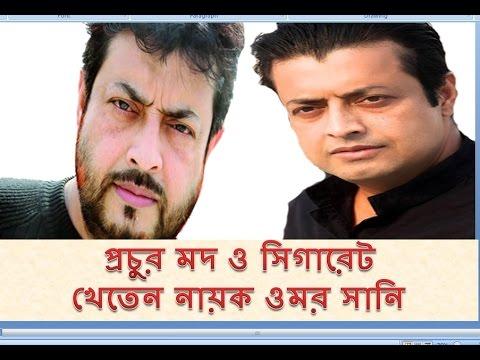 প্রচুর মদ ও সিগারেট খেতেন নায়ক ওমর সানি - Bangla Actor Omar Sani's Latest update