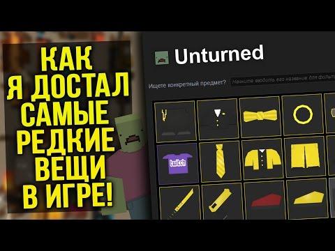 Я достал футболку Twitch / Как получить редкие предметы Unturned / Секретные вещи