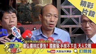 【精彩】鄭弘儀控當選把台賣掉 韓國瑜:訴求和解包容 不告了
