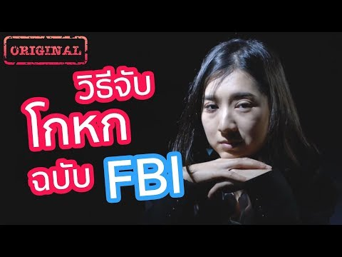 วิธีจับโกหกฉบับ FBI | รู้หรือไม่ - DYK - วันที่ 22 Feb 2019