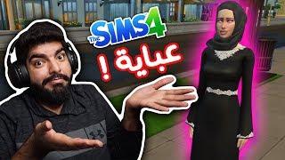 لبستها عباية !! ( تحدي الصيام ) #49 - The Sims 4