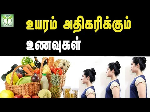 Top Foods To Increase Height - Tamil Health Tips