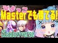 【シャドバ】ひよっこMasterがゆく!【Shadowveres/シャドウバース/ネクロ】