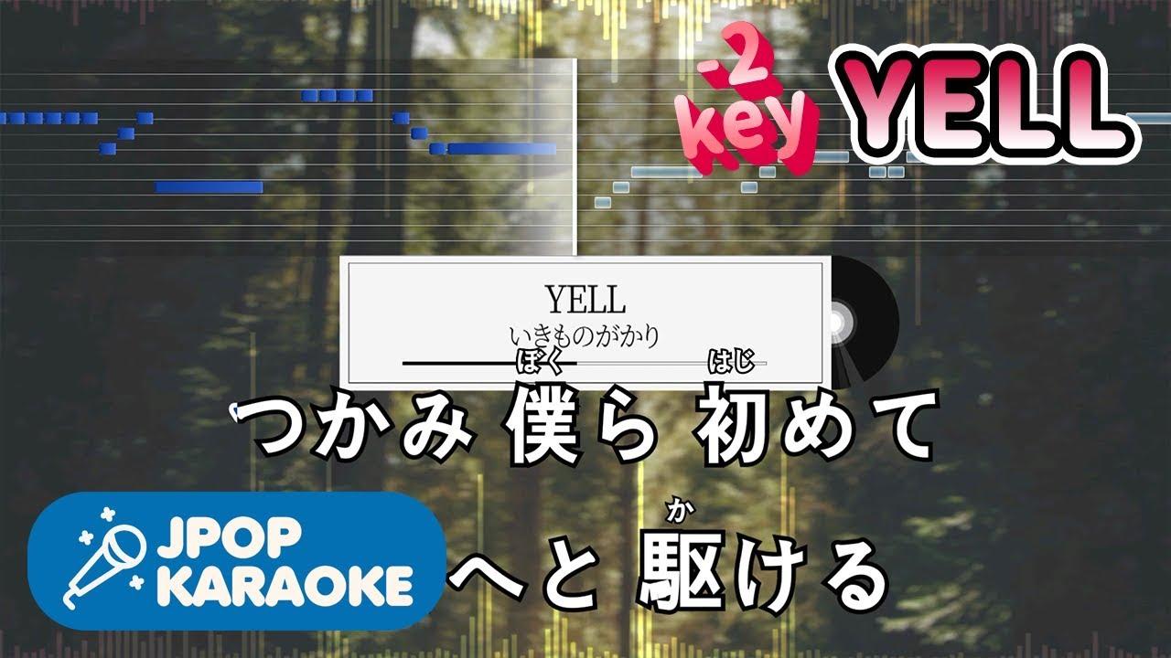 [歌詞・音程バーカラオケ/練習用] いきものがかり - YELL 【原曲キー(-2)】 ♪ J-POP Karaoke