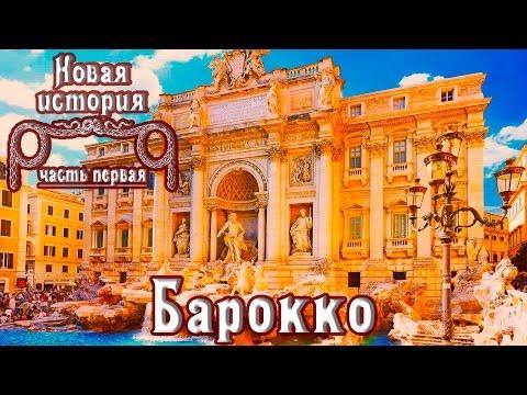Архитектура и живопись барокко (рус.) Новая история