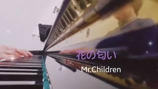 おはようございます☆こんにちは☆こんばんは☆ ひー太郎と言います(*´∀`) 還暦を過ぎた僕の母が、よくピアノを弾くので、Mr.Childrenさんの「花の匂い」をちょこっと弾いて ...