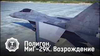 Полигон. МиГ-29К. Возрождение | Т24