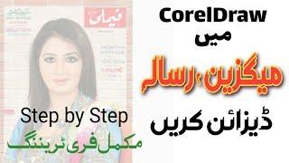 How to Design Urdu Magazine Corral Draw, Complete Training in Urdu.میگزین کیسے ڈیزائن کیا جائے؟