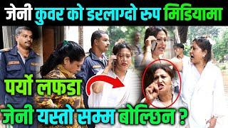 जेनी कुवर को डरलाग्दो रुप मिडियामा,जेनी यस्तो सम्म बोल्छिन ? Himesh Neaupane New Video