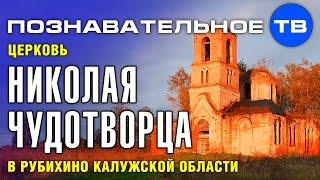 Церковь Николая Чудотворца в Рубихино (Познавательное ТВ, Артём Войтенков)