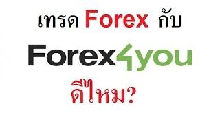 Forex4you ดีไหม รีวิวโบรกเกอร์ Forex4you ข้อดีข้อเสีย