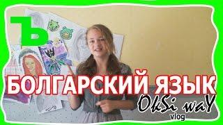 Болгарский язык интересный и прикольный болгарский язык