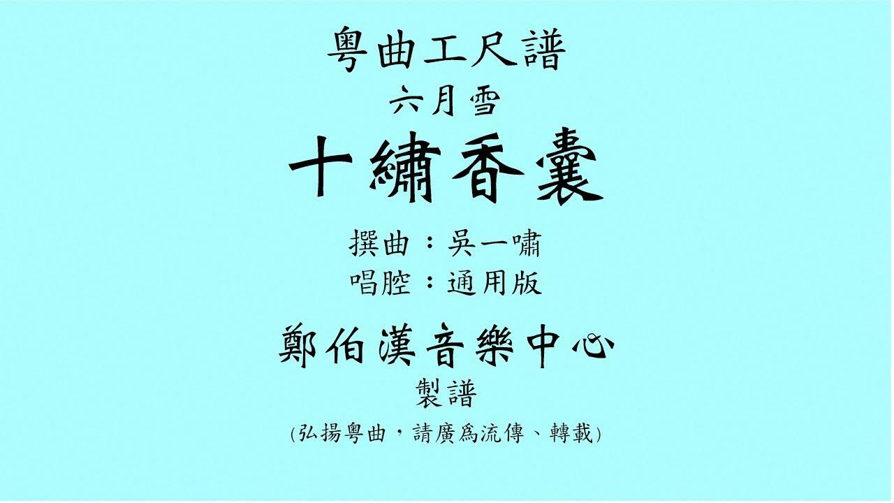 """粵曲工尺譜 """"六月雪 – 十繡香囊"""" 通用版唱腔 - YouTube"""