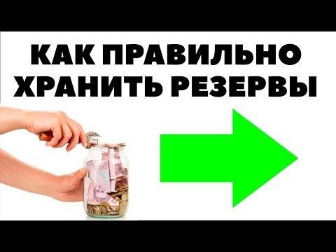 ВАША ПОДУШКА БЕЗОПАСНОСТИ: Как ее хранить и использовать правильно. Я против фондов облигаций