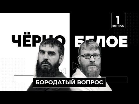 Черно-Белое: Бородатый вопрос, выпуск 1