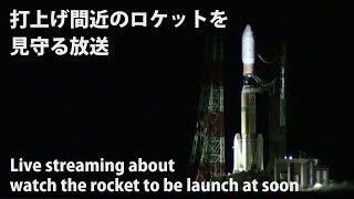 打上げ間近のH-IIBロケットを見守る放送 / H-2B rocket to be launch at 2018.9.23 2:52'27