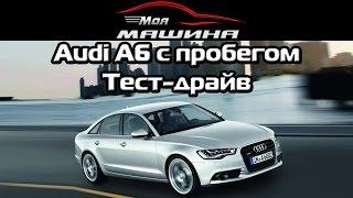 Audi A6 с пробегом - Тест-драйв, обзор
