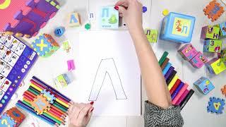 Буква Л [эл или эль]. Учим буквы русского алфавита. #Азбука с Тётушкой Азбуковной