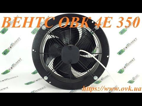 Осевой вентилятор Вентс ОВК 4Е 350, VENTS OVK 4E 350