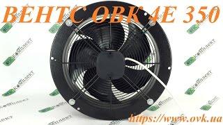 Осевой вентилятор Вентс ОВК 4Е 350, VENTS OVK 4E 350(, 2015-10-23T14:38:27.000Z)