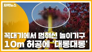 [자막뉴스] 꼭대기에서 멈춰선 놀이기구...10m 허공에 '대롱대롱' / YTN