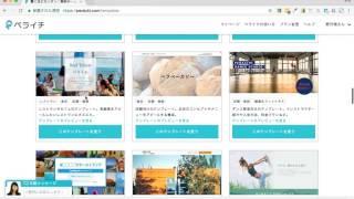 セールスページを作れる無料ツール ペライチのページ作成方法