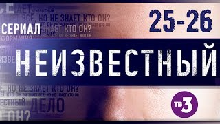 Неизвестный 25-26 серия / Детективный сериал ТВ-3 #анонс Наше кино