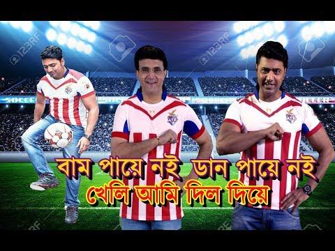 Amar Buke ATK | Atlético De Kolkata |Dev Sourav Ganguly. ATK Theme Song | 2017 | ISL Season 4