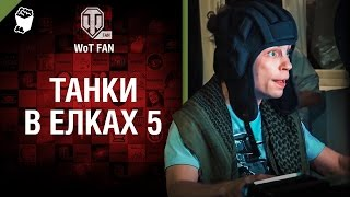Танки в Елках 5 [World of Tanks] thumbnail