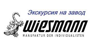 Экскурсия на завод Wiesmann