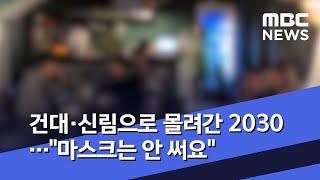 """건대·신림으로 몰려간 2030…""""마스크는 안 써요"""" (2020.06.04/뉴스투데이/MBC)"""