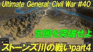 Ultimate General: Civil War【ゲーム実況】